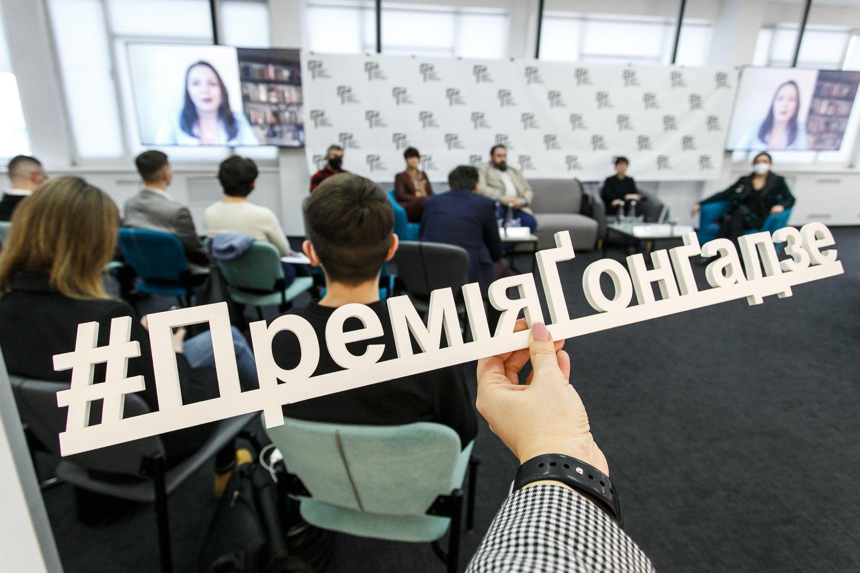 Премія Ґонґадзе провела другий Медіадень (ФОТО, ВІДЕО)