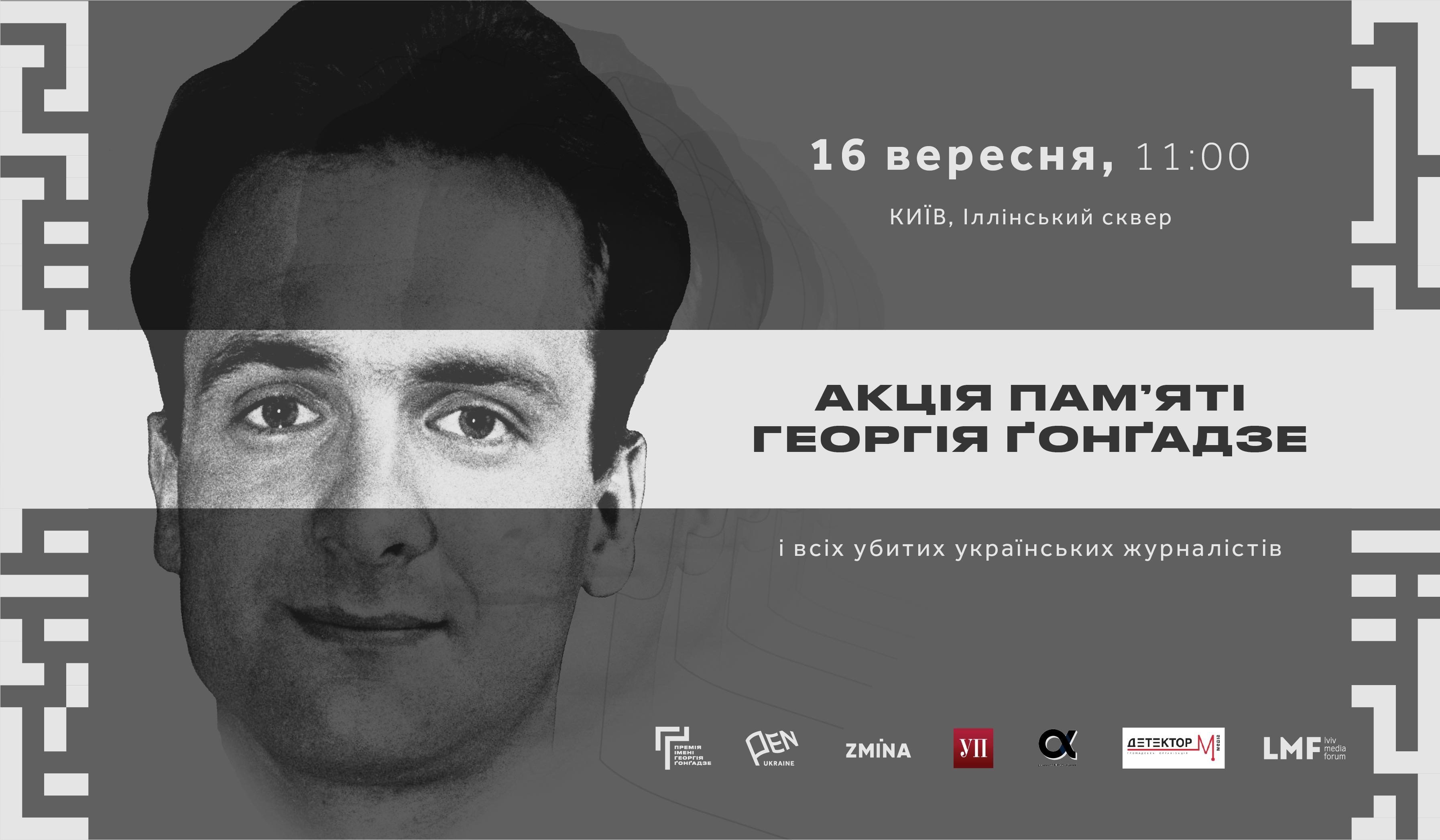 Журналісти та правозахисники зберуться на Акції пам'яті Георгія Ґонґадзе